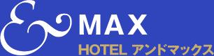 &MAX アンドマックス