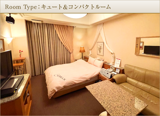 Room Type:キュート&コンパクト