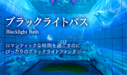 Blacklight Bath