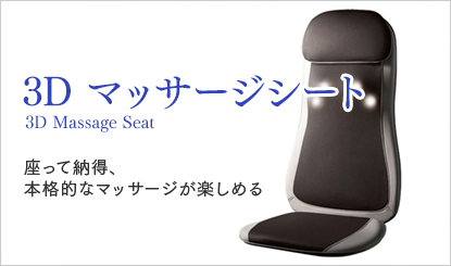 3D Massage Seat