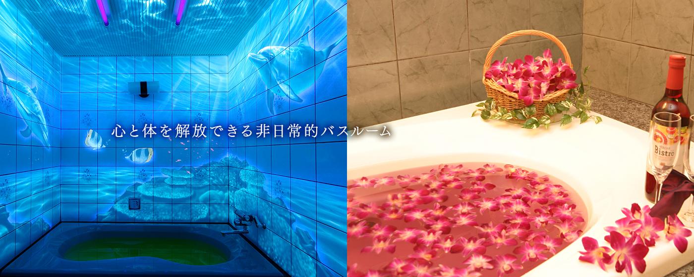 心と体を開放できる非日常的バスルーム